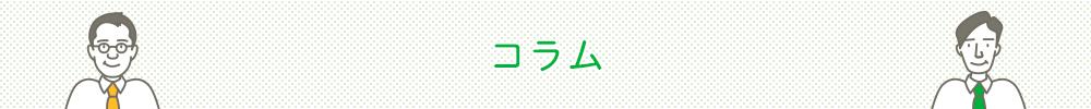 サービス内容黒字経営の事業者様へ〜相談したい気持ちに応えます〜