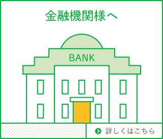 金融機関様へ